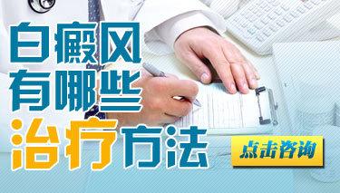 昆明市皮肤病医院:怎样提高白癜风康复率