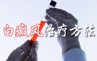 昆明比较好的白癜风医院:如何科学 治疗白癜风