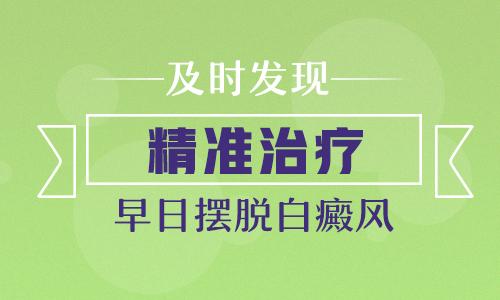 云南昆明市白癜风医院:白癜风药物如何正确使用