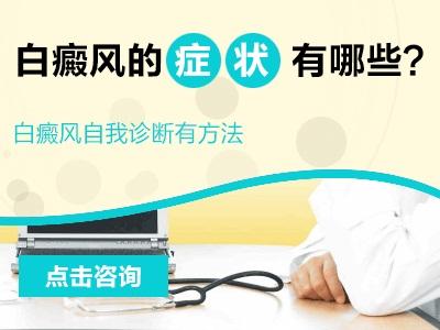 云南昆明看白癜风医院:早期白癜风有哪些症状
