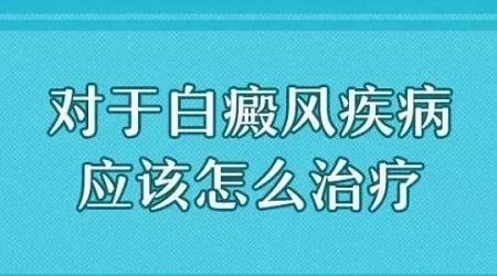 昆明治白癜风专科医院:幼儿的白癜风怎么治疗