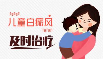 云南白斑专科医院:白癜风如何影响儿童成长